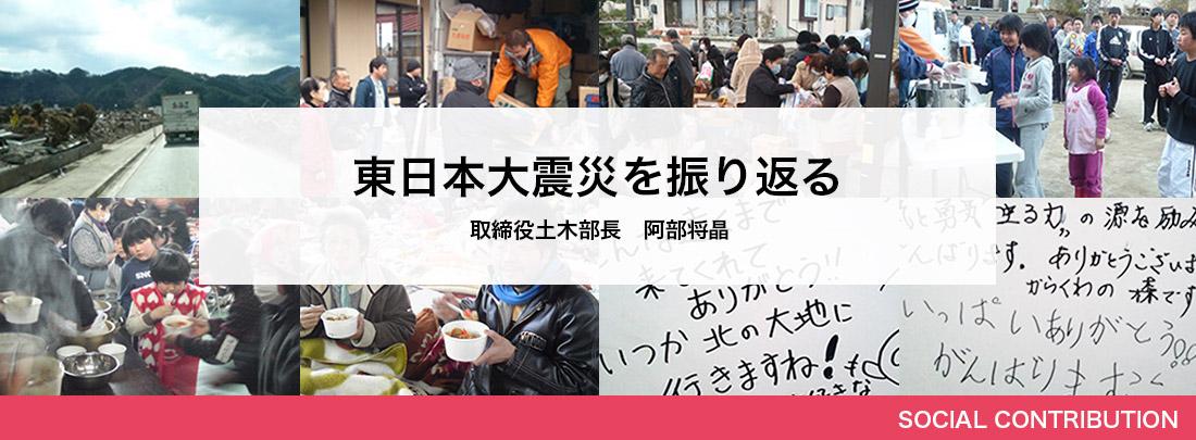 東日本大震災を振り返る