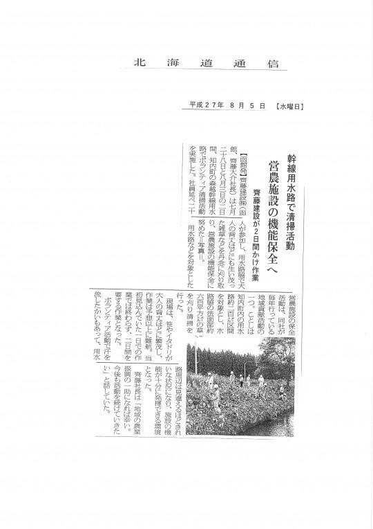 fax@techni.jp_20150805_161339_001