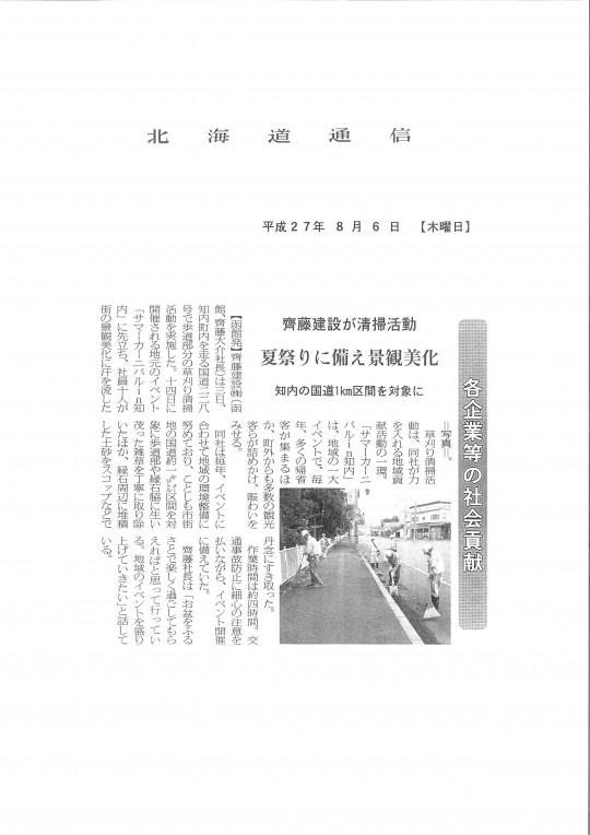 fax@techni.jp_20150806_090724_001