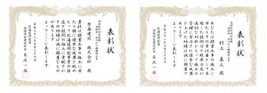 部長表彰(湯ノ沢)表彰状3