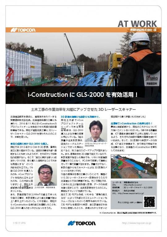 saito_GLS-2000_J (1)