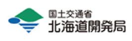 国土交通省 北海道開発局